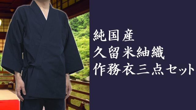 洗うほど肌にになじむ、伝統の「久留米紬織」作務衣
